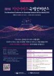 2018 지식 서비스 국제 컨퍼런스 포스터