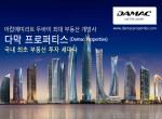 두바이 다막 부동산 투자 설명회 개최