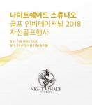 나이트쉐이트스튜디오 골프 인비테이셔널 2018 자선 골프 행사 포스터