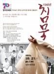 여순사건 다룬 창작오페라 1948년 침묵 포스터(출처: 여수심포니오케스트라)