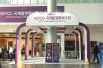 BIXPO 2017 국제발명특허대전 전시장