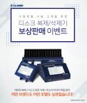 클로닉스 디스크 복제·삭제기 보상판매 이벤트 웹자보