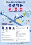 CJ 신소재 오픈 이노베이션 공모전 불꽃튀는 新.경.전 포스터