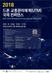 드론 교통관리체계 국제 컨퍼런스 포스터