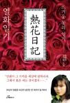 도서출판 행복에너지가 출간한 열화일기-뜨거운 꽃의 일기
