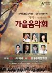 충북도립교향악단 시·군 순회연주회가 개최하는 가곡과 함께하는 가을음악회 포스터
