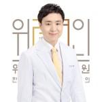 송파구 위례명인한의원 한방재활의학과 전문의 신재화 원장