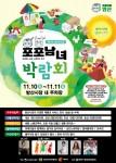 제1회 방산시장 포포남녀 박람회 포스터