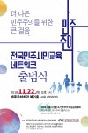 전국민주시민교육네트워크 출범식 웹자보