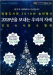 2018년 영종도서관 송년행사 포스터