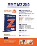 대학내일20대연구소가 트렌드 MZ 2019를 발간했다