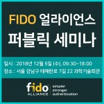 2018 FIDO 얼라이언스 퍼블릭 세미나 포스터