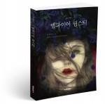 북랩이 출간한 뱀파이어 립스틱 표지(김단 지음, 200쪽, 1만3800원)