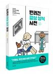 북라이프가 출간한 반려견 증상 상식 사전 표지