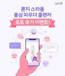 론지 스타폼 홍삼 세안제 포토 후기 이벤트 진행