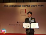 아미코스메틱이 2018년 세계일류상품 인증서 수여식에서 신규 차세대일류상품 인증 기업으로 선정되었다
