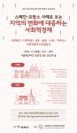2018 서울 사회적경제 전략기획연수 성과공유회 웹자보