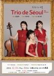 Trio de Séoul 정기연주회 포스터