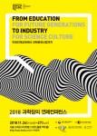 2018 과학창의재단 연례컨퍼런스 포스터