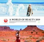 2019년도 A World of Beauty 캘린더 표지