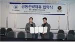 업무협약 체결 뒤 포즈를 취하고 있는 RFC옌량 회장(좌)와 AJ유나이티드 안승혁 대표(우)