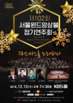 서울윈드앙상블이 개최하는 제102회 정기연주회 포스터