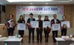 한국보건복지인력개발원이 개최한 국민참여 교육과정 기획 공모전 현장