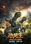 공룡왕 포스터