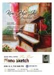 김효진 피아노 리사이틀 Piano Sketch 공연 포스터
