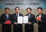 녹차원과 삼진어묵이 서울 녹차원 본사에서 동반성장을 위한 업무협약을 체결하고 브랜드 컬래버 어묵국물티를 발표했다