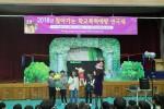 2018년 찾아가는 학교폭력예방 연극제 현장