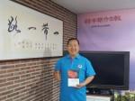 대한건국연합 2018 올해의 책으로 선정된 시진핑 리더십을 쓴 이창호 저자