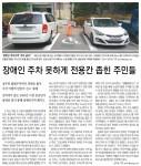 8월 이 달의 좋은 기사로 선정된 동아일보 김자현 기자의 장애인 주차 못하게 전용칸 좁힌 주민들 기사