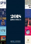 APCTP 2018 올해의 과학도서