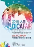 2018 大田 DICAFAIR 포스터
