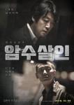 영화 암수살인 포스터