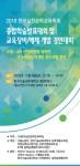 한국실천공학교육학회가 개최하는 2018 종합학술발표대회 및 교육장비/매체개발 대회 포스터