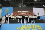 신구대학교 입학처장(맨오른쪽)이 2018 대한민국 교육기부 대상을 수상 후 기념촬영을 하고 있다