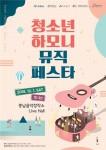 충남음악창작소가 개최하는 청소년 하모니 뮤직 페스타 포스터