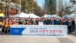 한국교직원공제회 임직원들이 실시한 사랑의 김장나눔 행사 현장