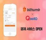 빗썸과 qoo10 결제 서비스 오픈