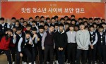 빗썸 청소년 사이버 보안 캠프에서 코드레드팀 팀원들과 학생들이 기념촬영을 하고 있다