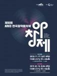 제10회 ARKO 한국창작음악제