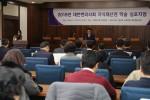 대한변리사회가 주최하고 윤준호 의원실이 후원하는 지식재산권 학술 심포지엄