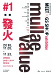 문래예술공장 Mullae Value #1: 發火(문래가치 #1: 발화) 전시회 포스터