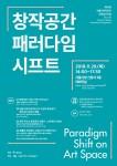 서울문화재단 금천예술공장이 개최하는 국제심포지엄 : 창작공간 패러다임 시프트 포스터