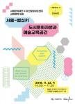 서울문화재단-아난딸로아트센터 교류협력 포럼 포스터