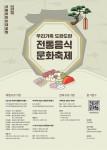 2018서울어린이대공원 전통음식문화축제 포스터