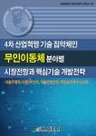 IRS글로벌이 발간한 무인이동체 보고서 표지