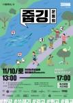 한강 줍깅 포스터